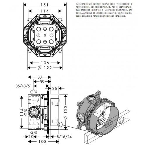 встроенная часть смесителя Hansgrohe Ibox Universal 01800180